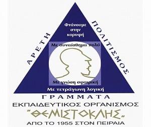 Εκπαιδευτικός Οργανισμός Θεμιστοκλής